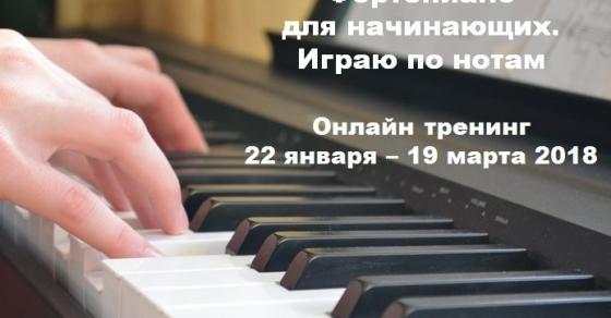 Играть на пианино с нуля в домашних  181