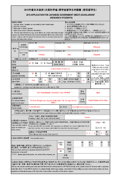 Download Sample MEXT Application Form