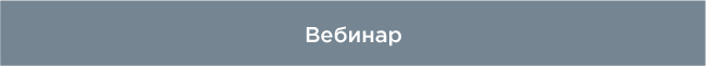 вебинары академии эстетики