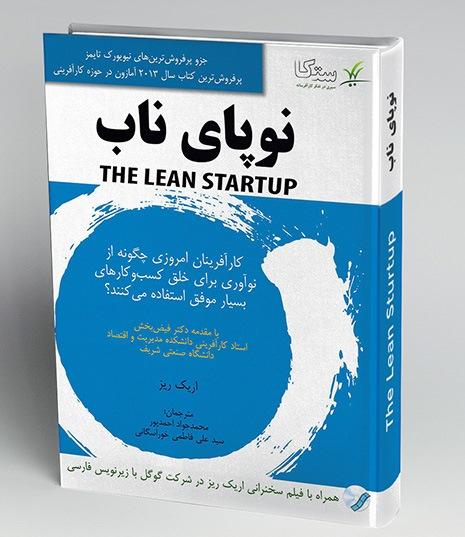 کتاب واقعیت های جدید کسب و کار