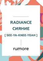 Rumore Beauty