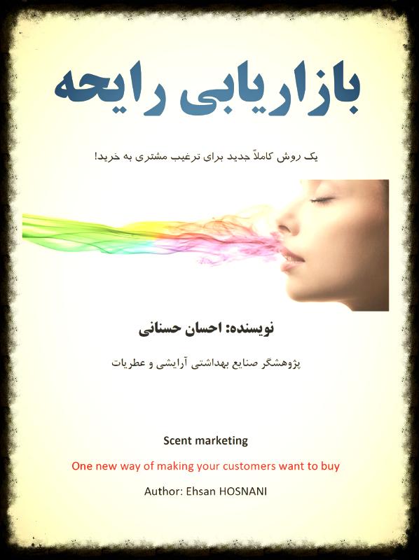 کتاب الکترونیکی بازاریابی رایحه