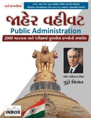 Essay on Panchayati Raj | India | Public Administration