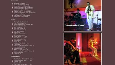 Акустический инструментально-джазовый дуэт