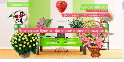 Доставка цветов в Полтаве