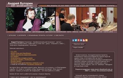 Музыкальный официальный сайт