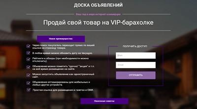 VIP-барахолка