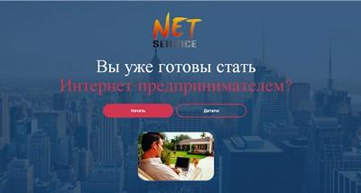 Вы уже готовы стать Интернет-предпринимателем?