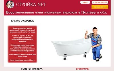 Реставрация ванн в Полтаве