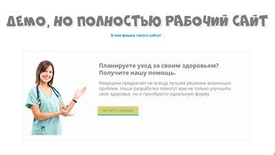 Одностраничный сайт и готовый для 100% продаж