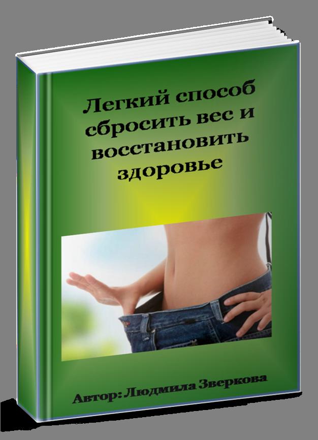 Способ Легко Сбросить Вес. Как похудеть в домашних условиях