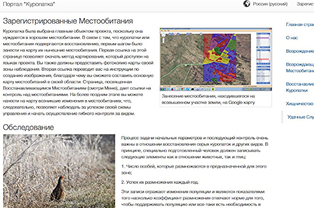 Enable images to see a screenshot of the Russian version of the Perdix Portal