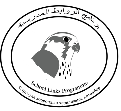 School Links Programme logo