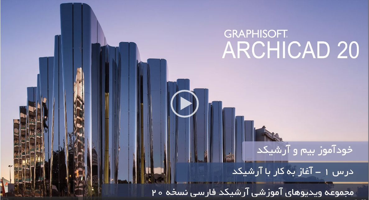 آرشیکد فارسی
