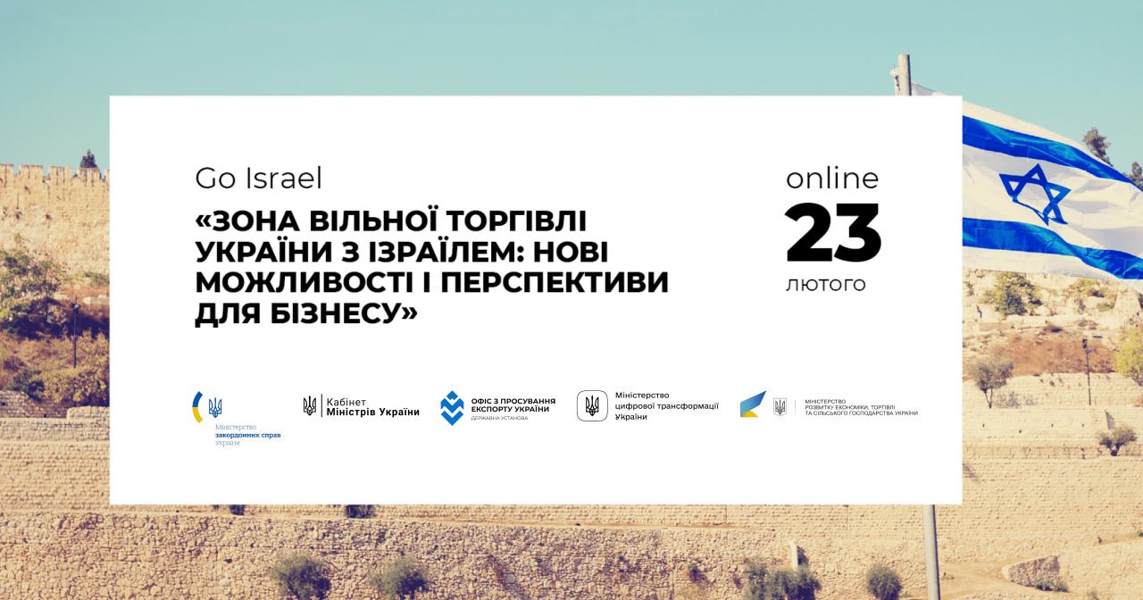 """Вебінар Go Israel: """"Зона вільної торгівлі України з Ізраїлем нові можливості і перспективи для бізнесу"""""""