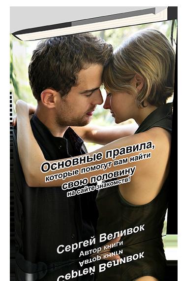 Книга - Основные правила, которые помогут вам найти свою половину на сайте знакомств - Автор: Сергей Веливок