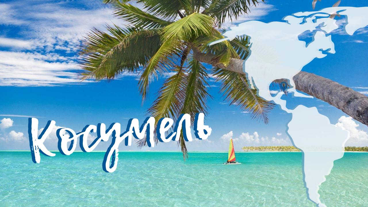 🐟 Порты в круизе: Косумель — рай для подводного плавания!