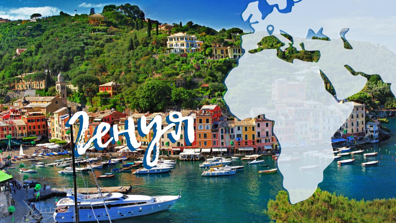 🇮🇪 Порты в круизе: Генуя — сердце Лигурии!