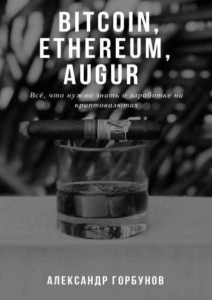 Книга о криптовалютах