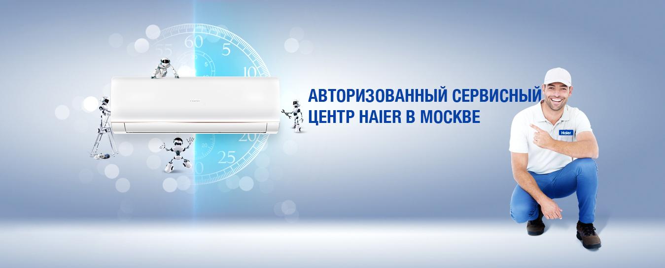 Авторизованный сервис-центр Haier в Москве